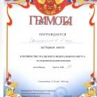 Бодрова.jpg