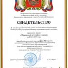 Свидетельство Егорова.jpg