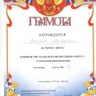Бодрова5.jpg