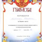 Бодрова7.jpg