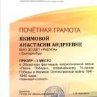 Грамота Якимова А.jpg