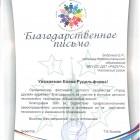 Грамота9.jpg